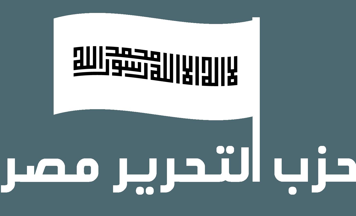 حزب التحرير مصر